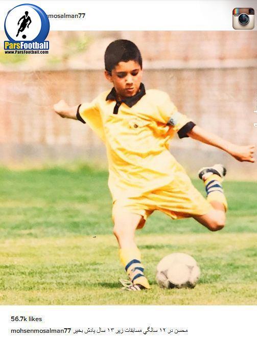 محسن مسلمان در 12 سالگی