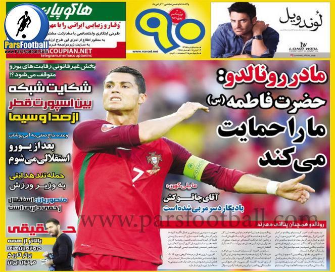 روزنامه نود 1 تیر