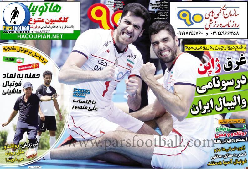 روزنامه نود 13 خرداد