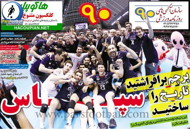 روزنامه نود 16 خرداد
