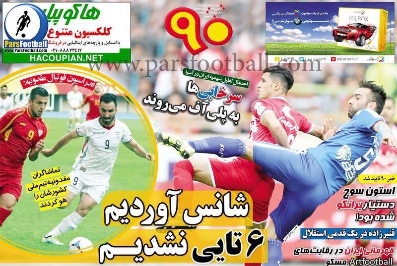 روزنامه نود 17 خرداد