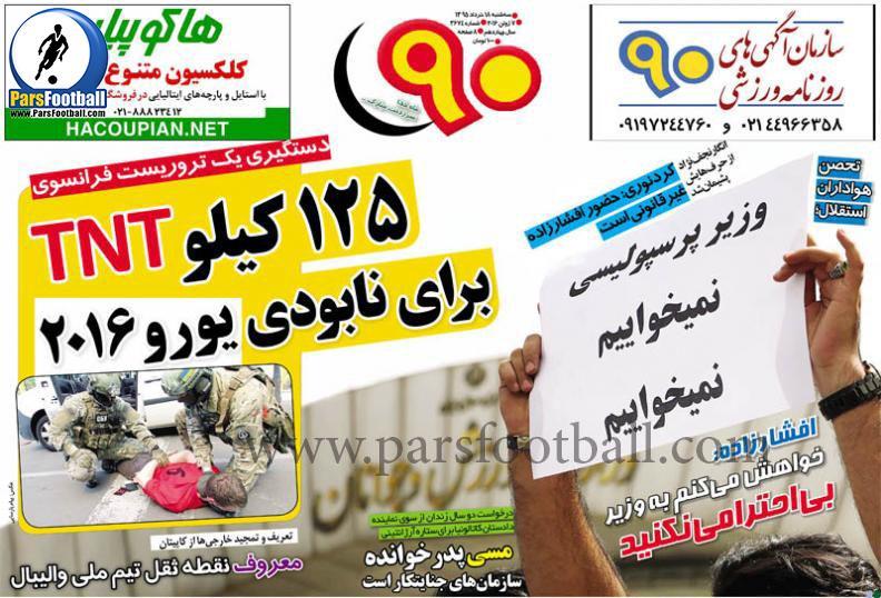 روزنامه نود 18 خرداد