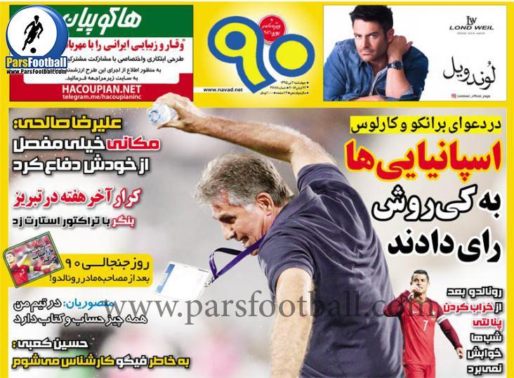 روزنامه نود 2 تیر