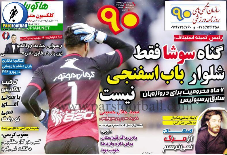 روزنامه نود 20 خرداد