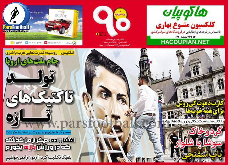 روزنامه نود 22 خرداد