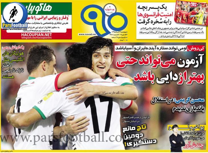 روزنامه نود 26 خرداد