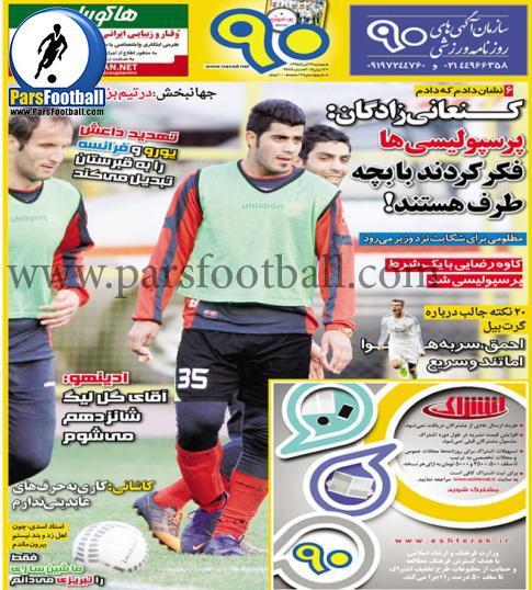روزنامه نود 27 خرداد