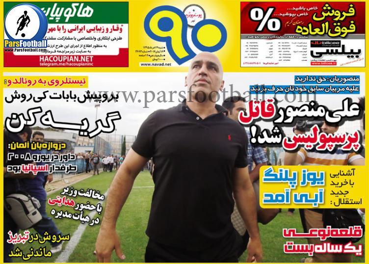 روزنامه نود 29 خرداد
