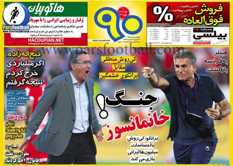 روزنامه نود 30 خرداد