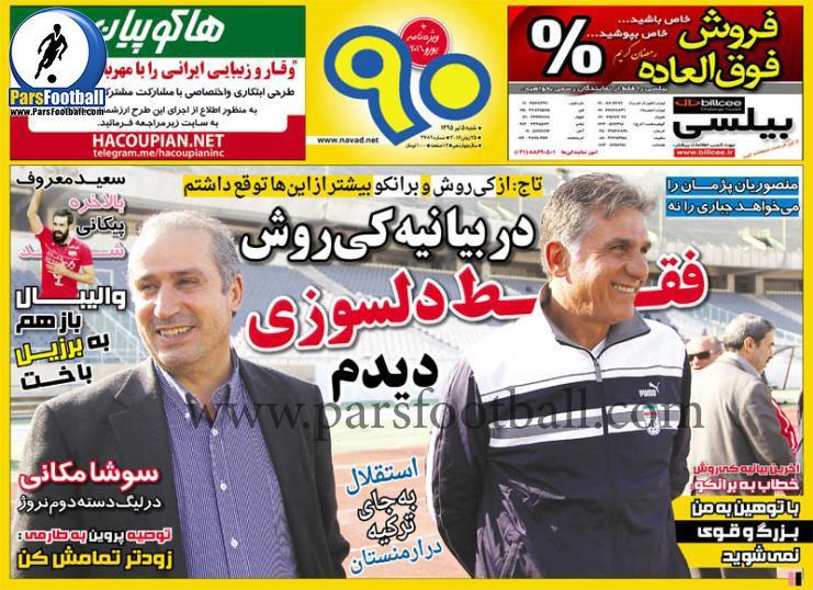 روزنامه نود 5 تیر