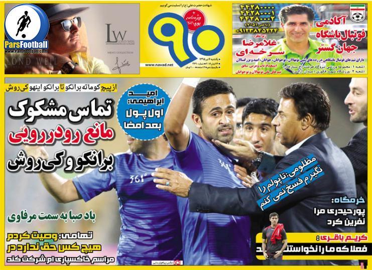 روزنامه نود 6 تیر