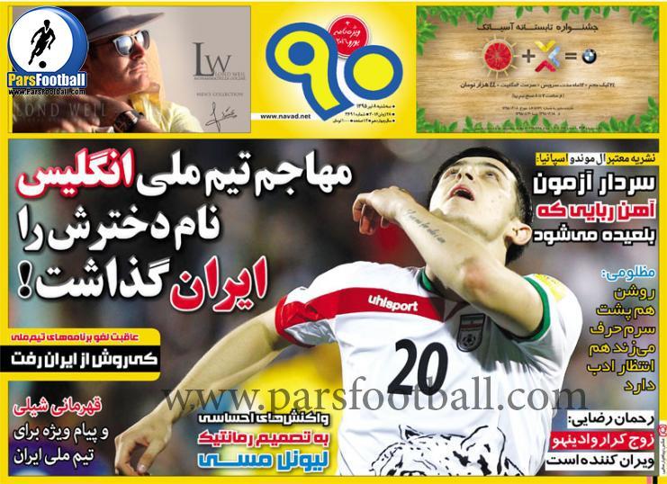 روزنامه نود 8 تیر