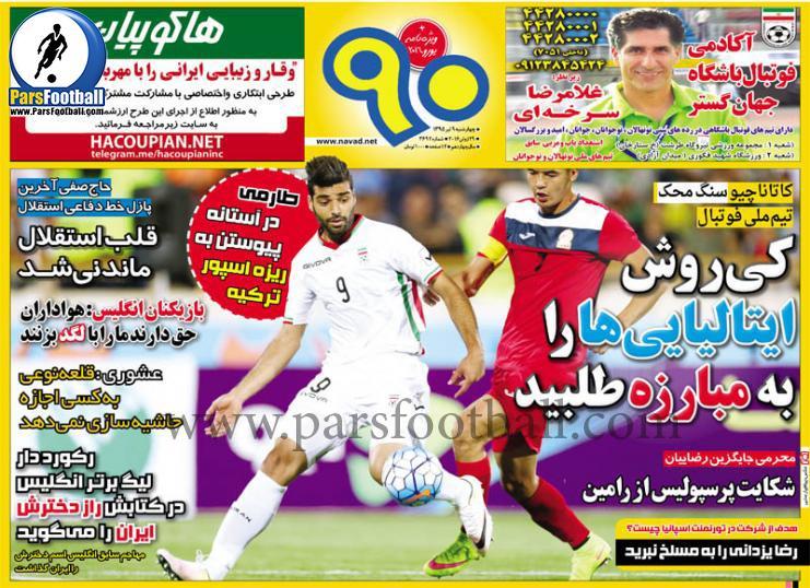 روزنامه نود 9 تیر