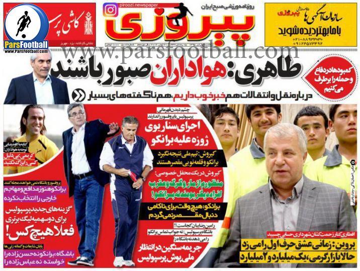 روزنامه پیروزی 1 تیر