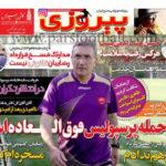 روزنامه پیروزی 10 تیر