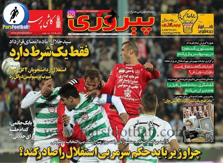 روزنامه پیروزی 13 خرداد