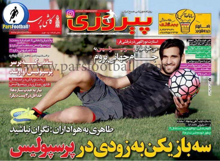 روزنامه پیروزی 16 خرداد