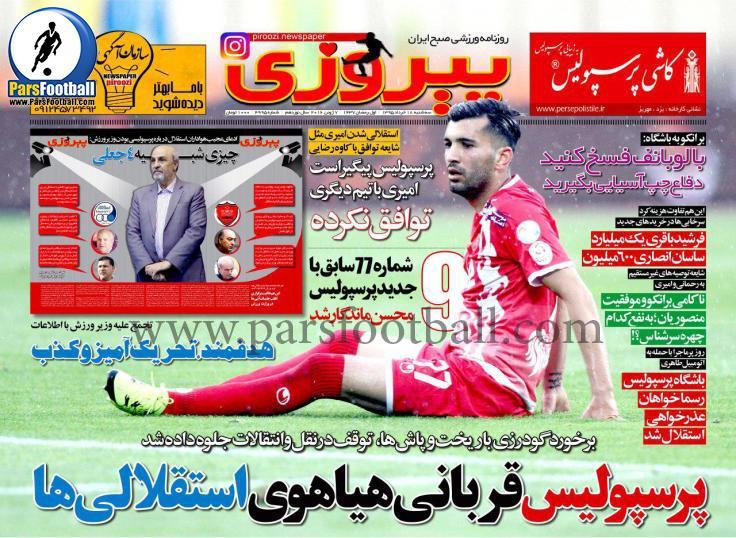 روزنامه پیروزی 18 خرداد