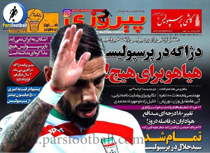 روزنامه پیروزی 19 خرداد