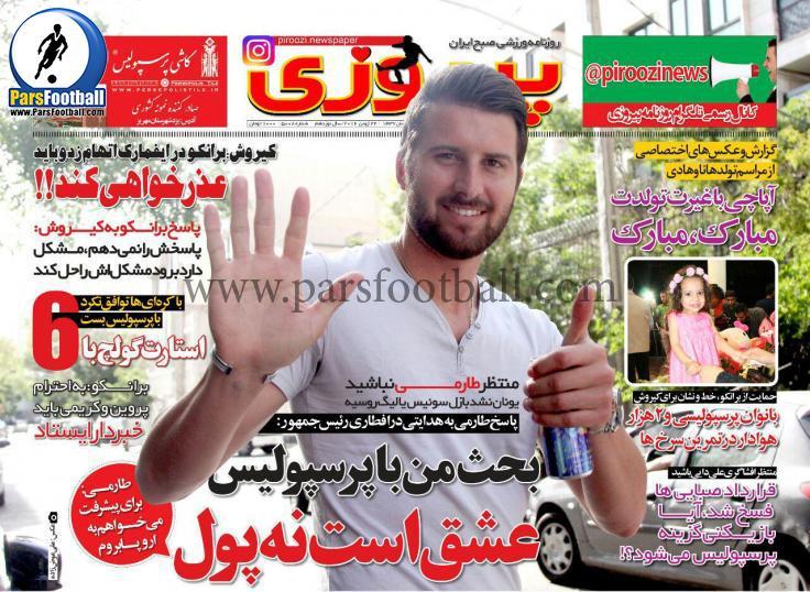 روزنامه پیروزی 2 تیر