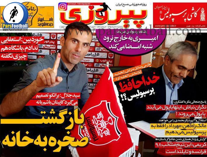 روزنامه پیروزی 20 خرداد