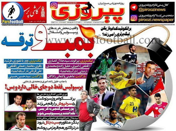 روزنامه پیروزی 22 خرداد