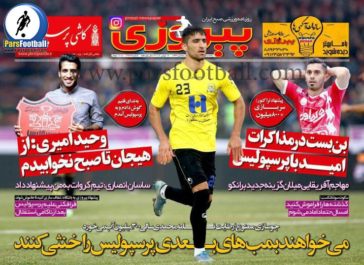 روزنامه پیروزی 23 خرداد