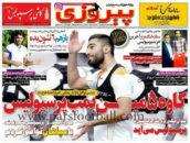 روزنامه پیروزی 26 خرداد