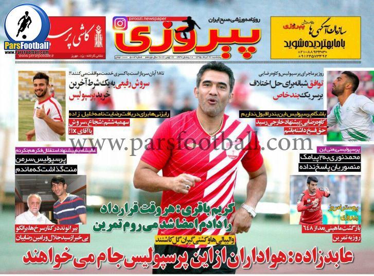 روزنامه پیروزی 27 خرداد