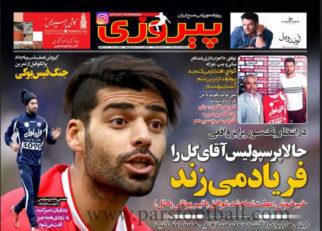 روزنامه پیروزی 3 تیر