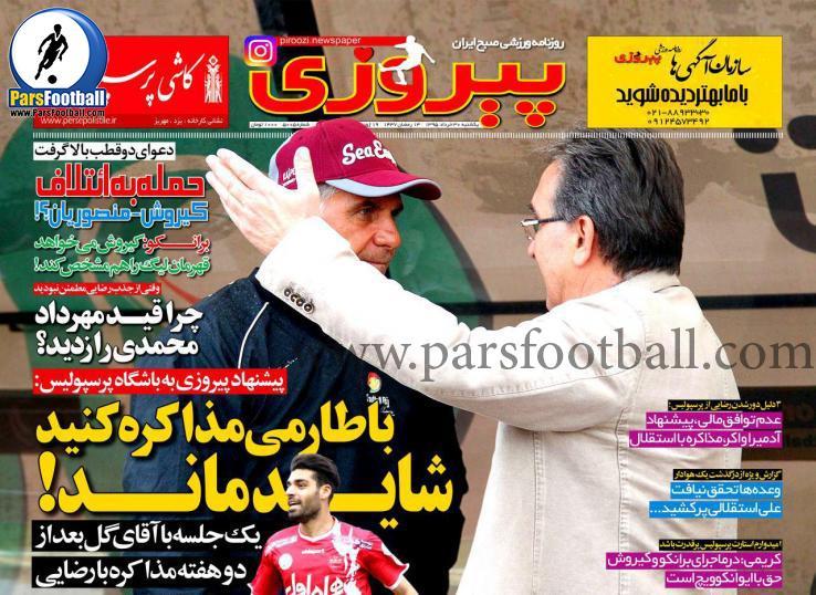 روزنامه پیروزی 30 خرداد