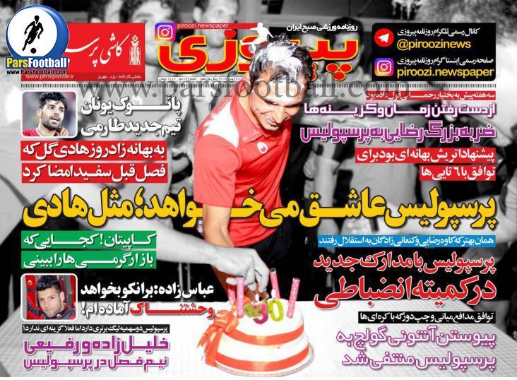 روزنامه پیروزی 31 خرداد