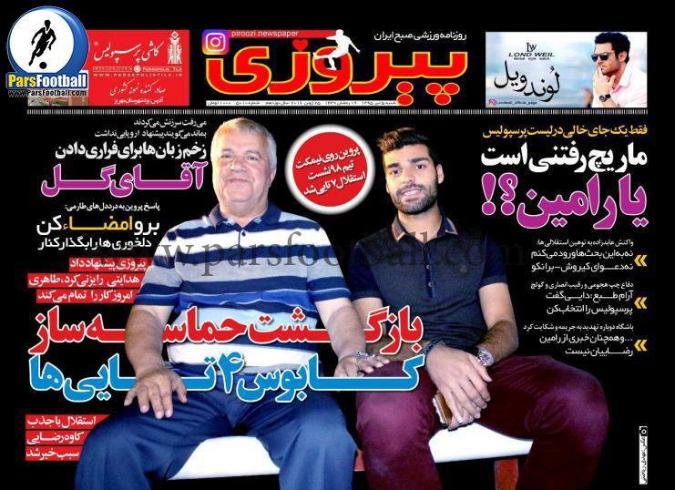 روزنامه پیروزی 5 تیر