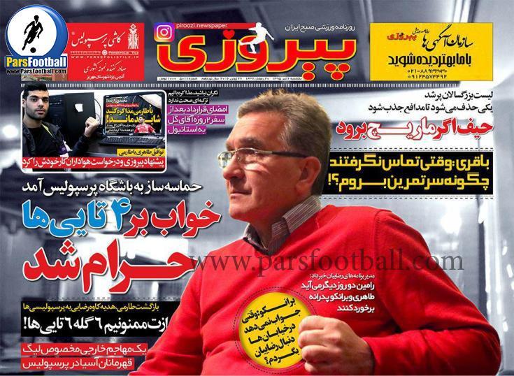 روزنامه پیروزی 6 تیر