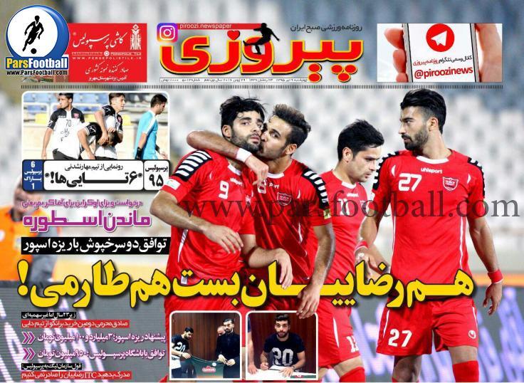 روزنامه پیروزی 9 تیر