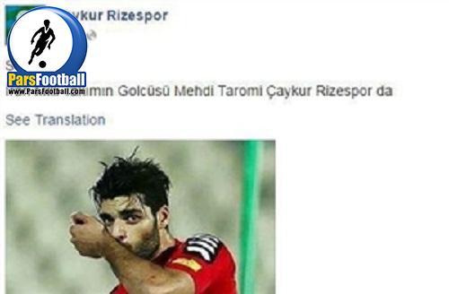 فیسبوک باشگاه ریزه اسپور ترکیه