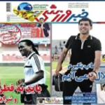 روزنامه 17 خرداد