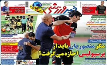 روزنامه ورزشی 18 خرداد