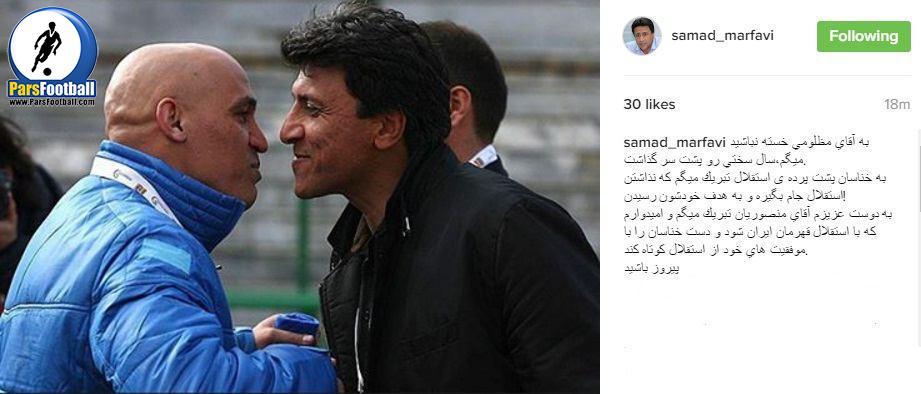 اینستاگرام صمد مرفاوی