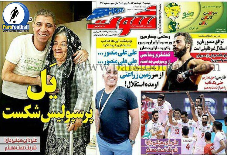 روزنامه شوت 13 خرداد