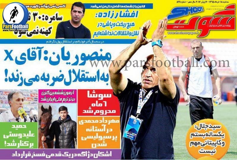 روزنامه شوت 20 خرداد