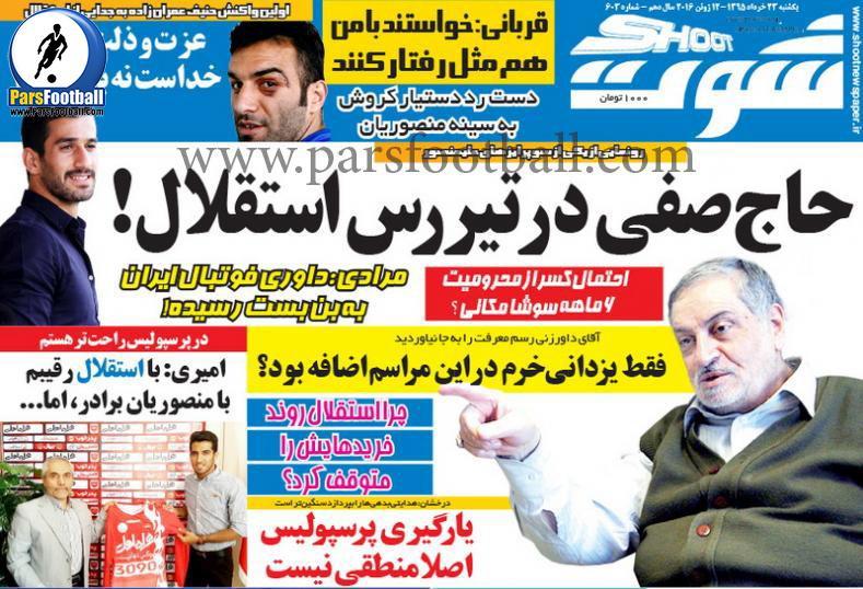 روزنامه شوت 23 خرداد