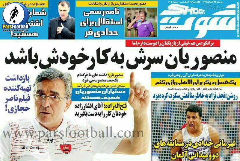 روزنامه شوت 24 خرداد