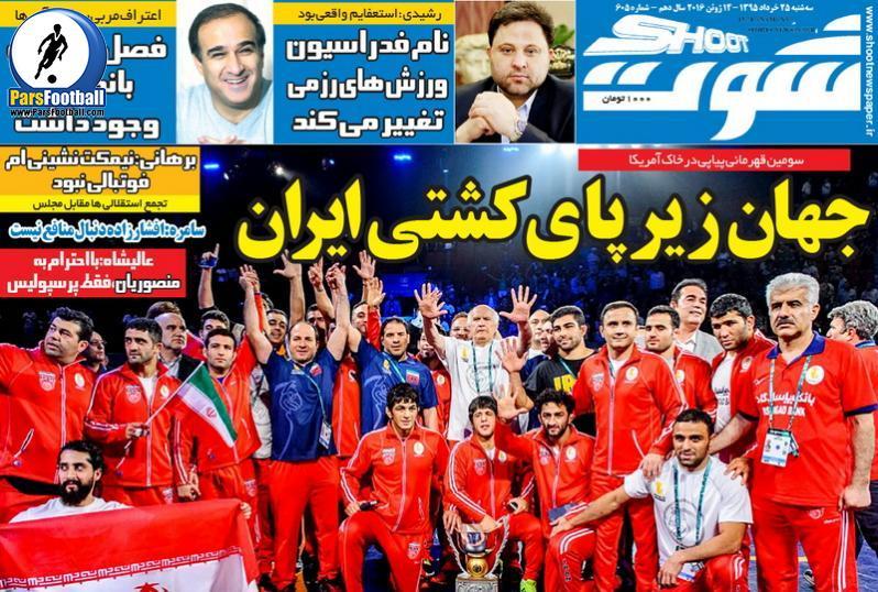 روزنامه شوت 25 خرداد