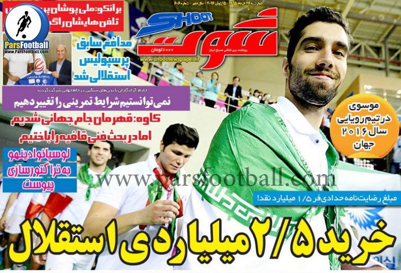 روزنامه شوت 26 خرداد
