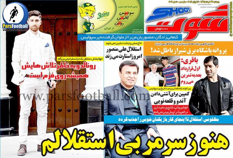 روزنامه شوت 27 خرداد