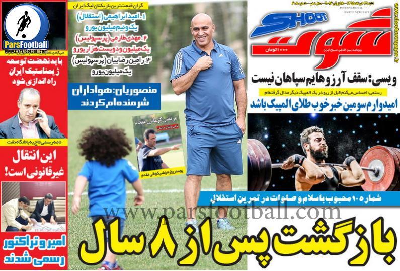 روزنامه شوت 29 خرداد