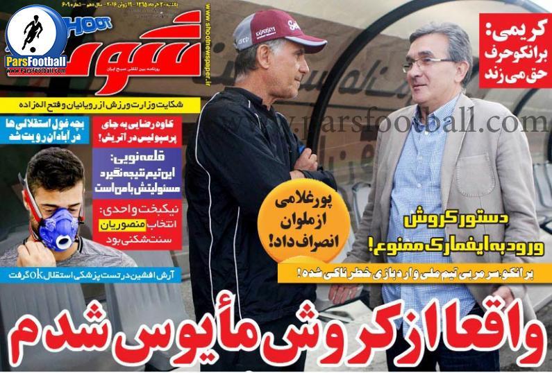 روزنامه شوت 30 خرداد