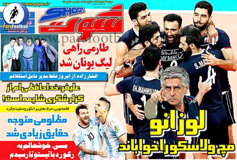 روزنامه شوت 31 خرداد