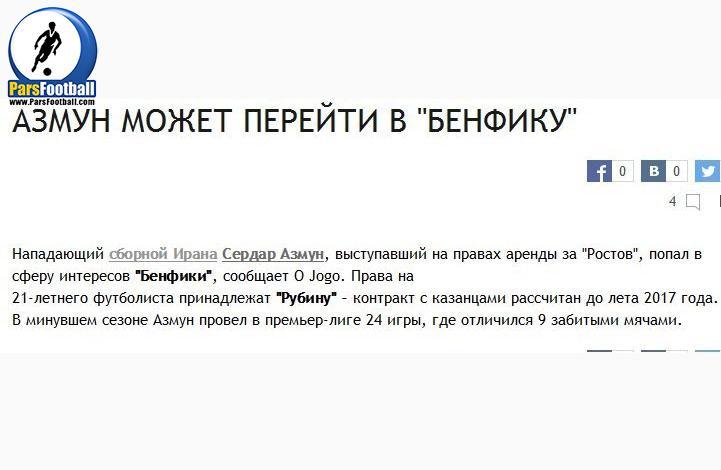 ایت اخبار ورزشی روسیه